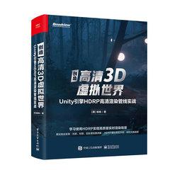 創造高清3D虛擬世界:Unity引擎HDRP高清渲染管線實戰-cover