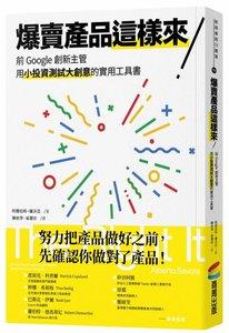 爆賣產品這樣來!前 Google 創新主管用小投資測試大創意的實用工具書-cover