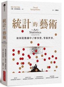 統計的藝術:如何從數據中了解事實,掌握世界-cover