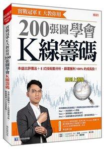 實戰冠軍E大教你用 200張圖學會K線籌碼: 本益比評價法+E式技術面分析,篩選獲利100%的成長股!-cover