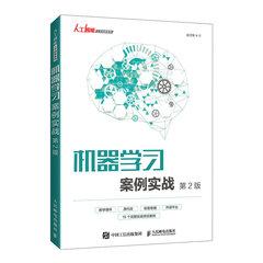 機器學習案例實戰(第2版)-cover