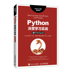 Python 深度學習實戰 — 基於 Pytorch-cover