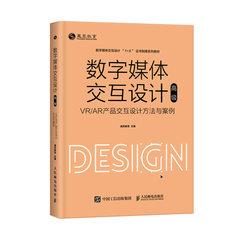 數字媒體交互設計(高級)—— VR/AR產品交互設計方法與案例-cover