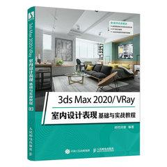 3ds Max 2020/VRay室內設計表現基礎與實戰教程-cover