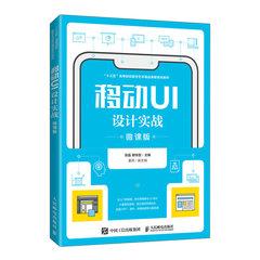 移動UI設計實戰(微課版)-cover