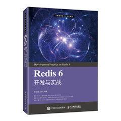 Redis 6 開發與實戰-cover