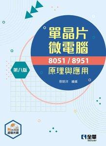 單晶片微電腦 8051/8951 原理與應用, 8/e (附多媒體光碟)-cover