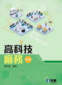 高科技廠務, 5/e-cover