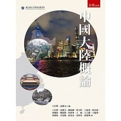 中國大陸概論-cover