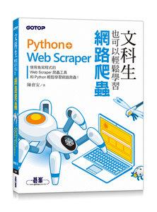 文科生也可以輕鬆學習網路爬蟲:Python + Web Scraper-cover
