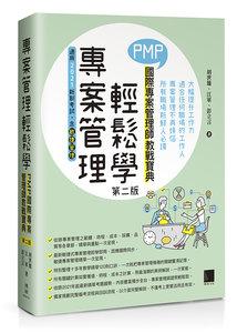 專案管理輕鬆學:PMP 國際專案管理師教戰寶典, 2/e (適用2021新制考試<含敏捷管理>)-cover