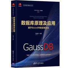 數據庫原理及應用——基於GaussDB的實現方法-cover