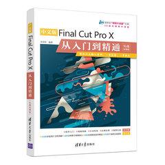 中文版 Final Cut Pro X 從入門到精通 (實戰案例版)-cover