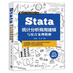 Stata統計分析商用建模與綜合案例精解-cover