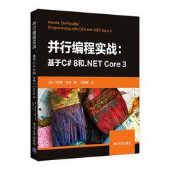 並行編程實戰 — 基於 C# 8 和 .NET Core 3-cover