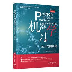 Python快樂編程——機器學習從入門到實戰-cover