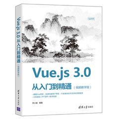Vue.js 3.0 從入門到精通 (視頻教學版)-cover
