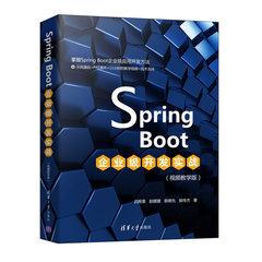 Spring Boot企業級開發實戰(視頻教學版)-cover