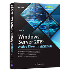 Windows Server 2019 Active Directory配置指南-cover