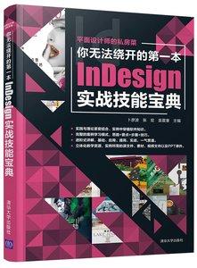 你無法繞開的第一本InDesign實戰技能寶典-cover