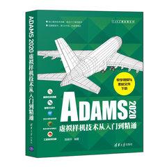 ADAMS2020虛擬樣機技術從入門到精通-cover