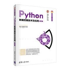Python 數據挖掘技術及應用 (微課版)-cover