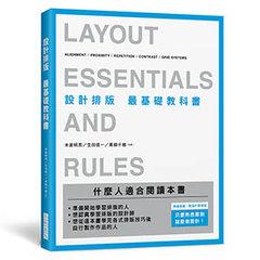 設計排版 最基礎教科書:無論是誰,無論什麼領域,只要熟悉原則,就能做設計!-cover