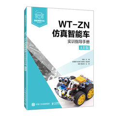 WT-ZN模擬智能車實訓指導手冊(AR版)-cover