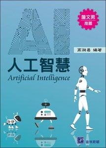 AI 人工智慧 (推薦:詹文男) -cover