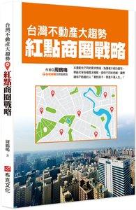 台灣不動產大趨勢:紅點商圈戰略-cover
