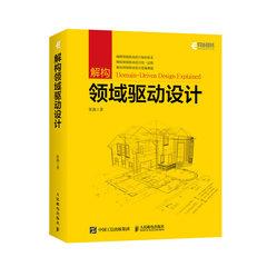 解構領域驅動設計-cover
