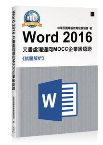Word 2016 文書處理邁向 MOCC 企業級認證 -- 試題解析-cover