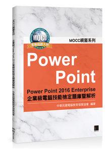 PowerPoint 2016 Enterprise 企業電腦技能檢定題庫暨解析-cover