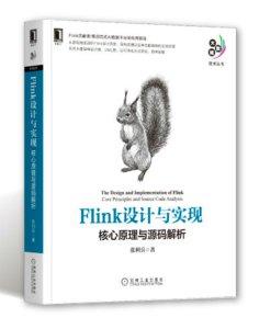 Flink 設計與實現:核心原理與源碼解析-cover