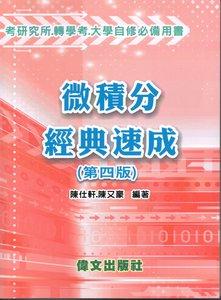 微積分經典速成, 4/e-cover