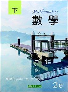 數學 下冊, 2/e-cover