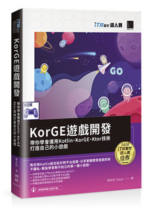 KorGE 遊戲開發 : 帶你學會運用 Kotlin、KorGE、Ktor 技術打造自己的小遊戲(iT邦幫忙鐵人賽系列書)-cover