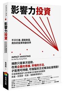 影響力投資:不只行善,還能致富,用你的投資改變世界-cover