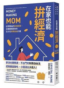 在家也能拚經濟:從零開始的斜槓創業,全職媽媽教你的全方位財務自由計畫-cover