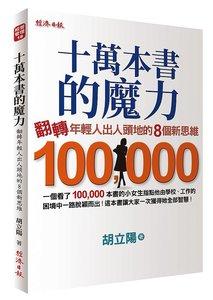十萬本書的魔力:翻轉年輕人出人頭地的8個新思維-cover