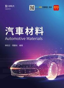 汽車材料 - 附 MOSME 行動學習一點通, 2/e (最新版)-cover
