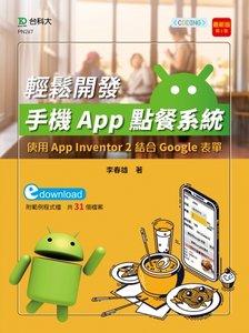輕課程 輕鬆開發手機 App 點餐系統 - 使用 App Inventor 2 結合 Google 表單 - 最新版 (第二版)-cover