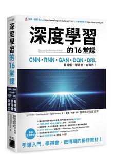 深度學習的 16 堂課:CNN + RNN + GAN + DQN + DRL, 看得懂、學得會、做得出! (Deep Learning Illustrated: A Visual, Interactive Guide to Artificial Intelligence)-cover