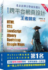 最完整跨平台網頁設計:HTML + CSS + JavaScript + jQuery + Bootstrap + Google Maps 王者歸來(第二版)(全彩印刷)-cover