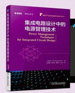 集成電路設計中的電源管理技術-cover