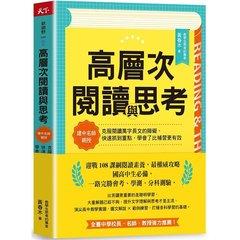 高層次閱讀與思考:建中名師親授,克服閱讀萬字長文的障礙,快速抓到重點,學會了比補習更有效-cover