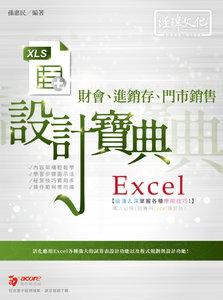 Excel 財會、進銷存、門市銷售 設計寶典 (舊名: Excel 2013 多彩多姿應用寶典:實戰篇)-cover