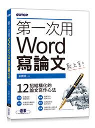 第一次用 Word 寫論文就上手-cover