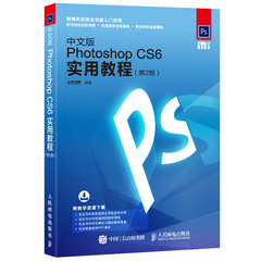 中文版Photoshop CS6實用教程 第2版-cover