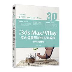中文版3ds Max/VRay室內效果圖製作實訓教程(培訓教材版)-cover